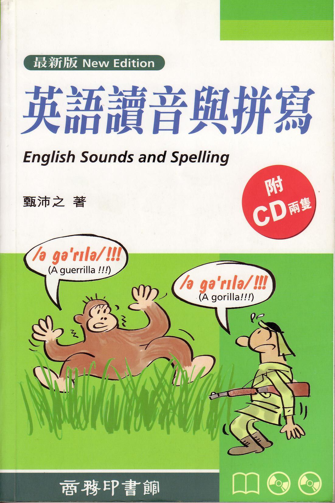 英語讀音與拼寫