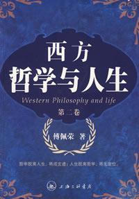 西方哲学与人�...