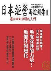日本經營群雄列傳 II「邁向未知旅程的人們」
