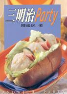 三明治派對