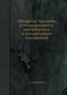 Obozrenie Armenii, v geograficheskom, istoricheskom i literaturnom otnosheniyah