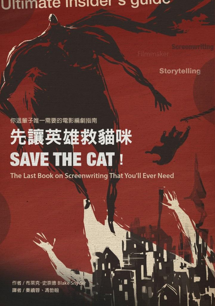 先讓英雄救貓咪