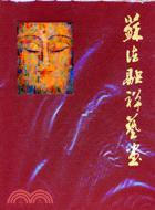 蘇法融禪藝畫