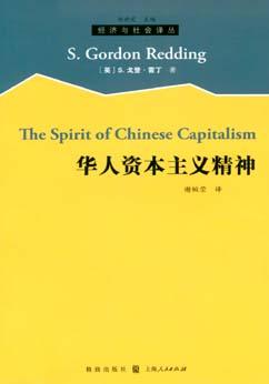 華人資本主義精神