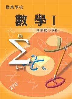 數 學 I