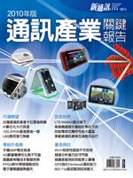 2010年版 通訊產業關鍵報告