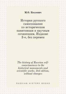 The History of Russian Self-Consciousness to the Historical Monuments and Scientific Works. 3rd Edition, Without Changes