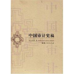 中国审计史稿