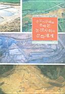 농경사회의 문화체계(송국리문화를 통해 본)