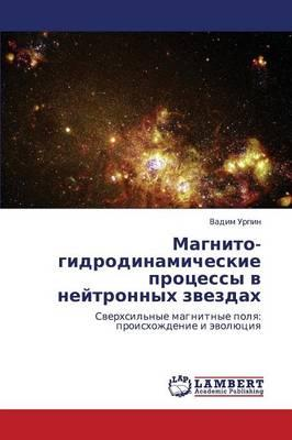 Магнито- гидродинамические процессы в нейтронных звездах