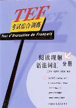 TEF考试综合训练阅读理解语法词分册