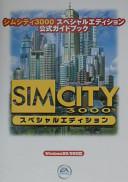 シムシティ3000スペシャルエディション公式ガイドブック