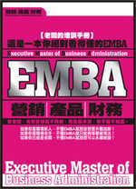 EMBA—營銷、產品、財務