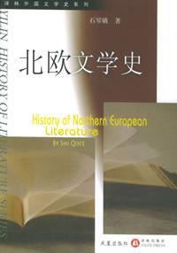 北欧文学史