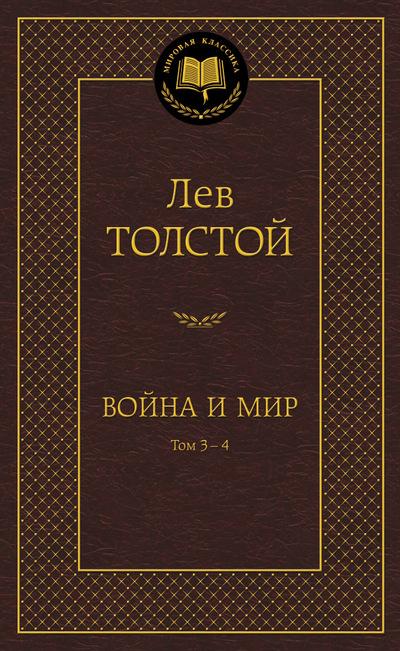 Война и мир, Том 3-4