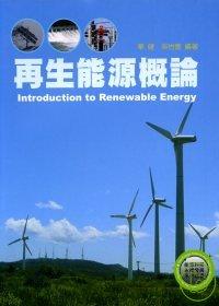 再生能源概論