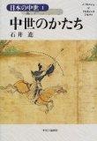 日本の中世