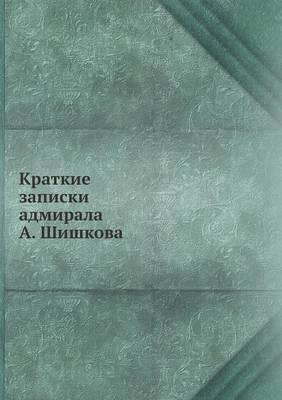 Kratkie Zapiski Admirala A. Shishkova