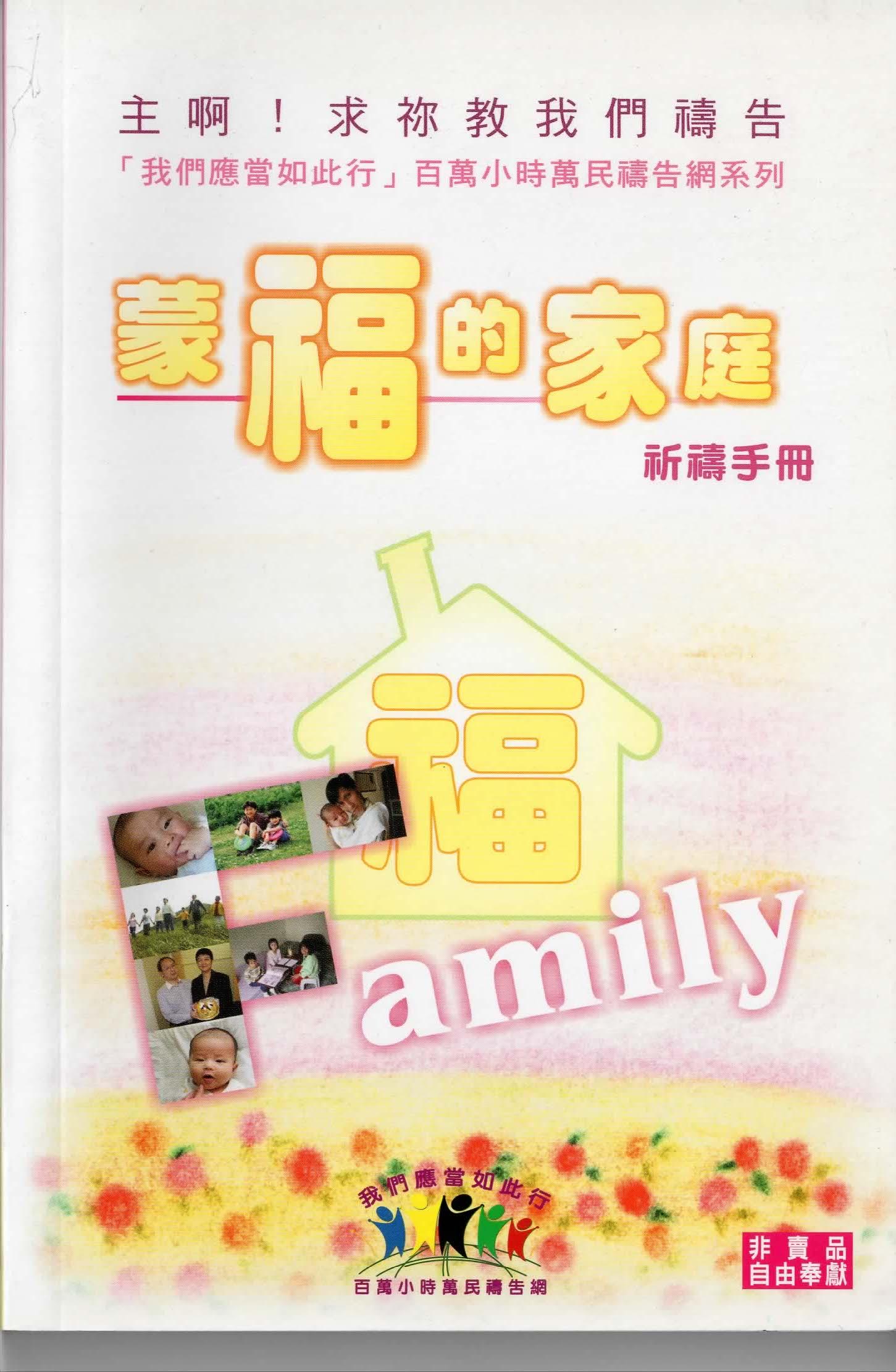 蒙福的家庭祈禱手冊
