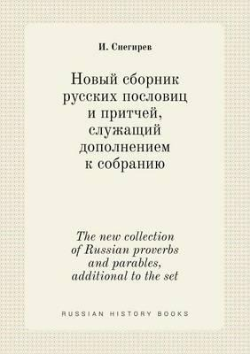 The New Collection of Russian Proverbs and Parables, Additional to the Set