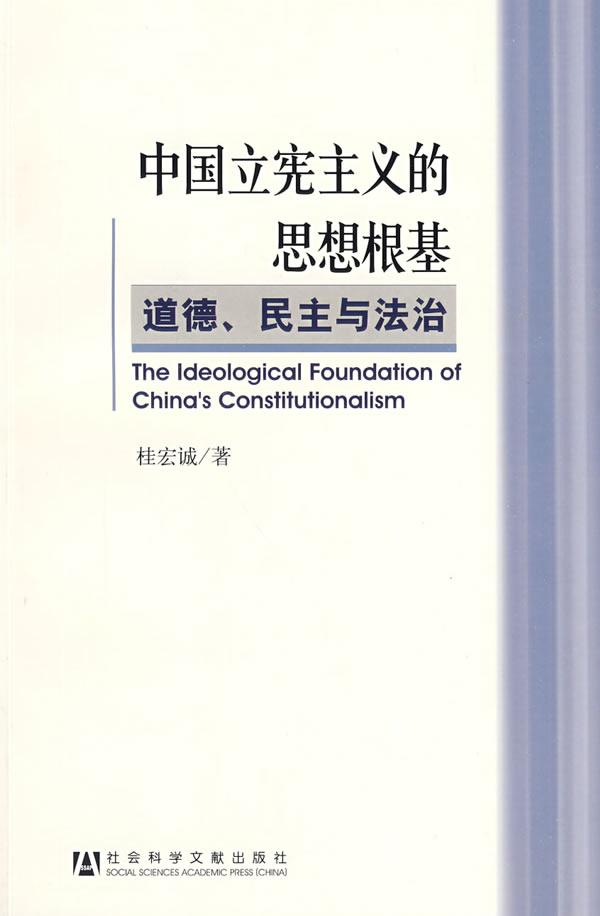 中国立宪主义的思想根基