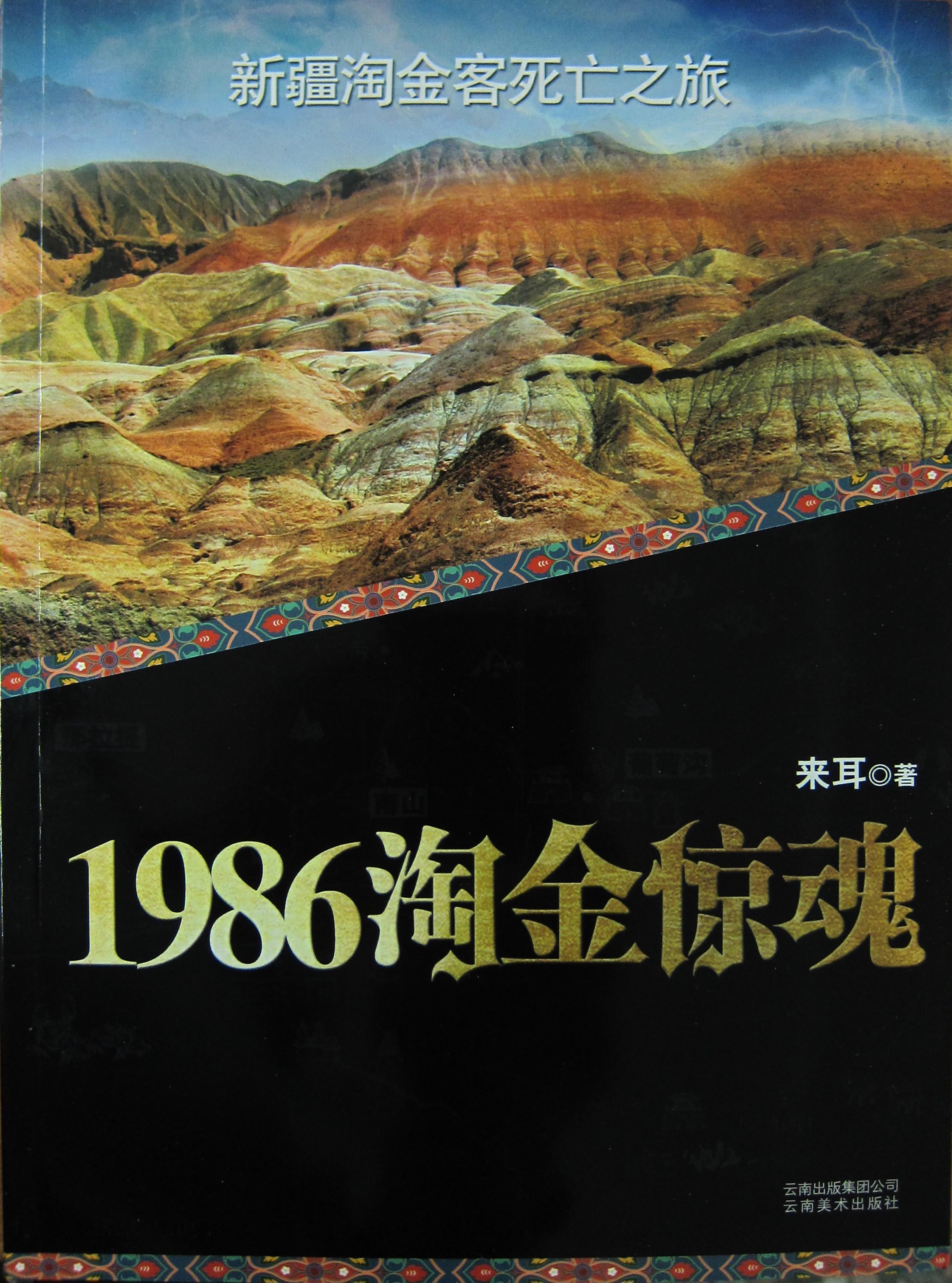 「1986淘金惊魂」