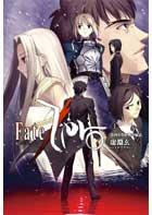 Fate/Zero Vol,1