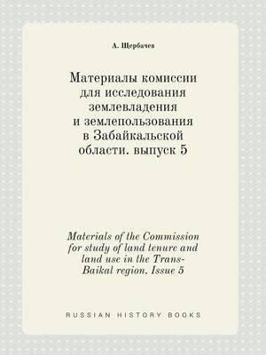 Materials of the Commission for Study of Land Tenure and Land Use in the Trans-Baikal Region. Issue 5