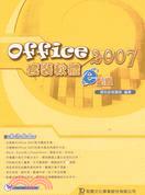 Office 2007 套裝軟體 e 點通