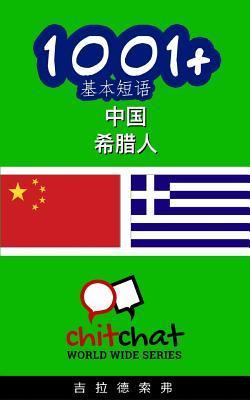 1001+ Basic Phrases Chinese - Greek