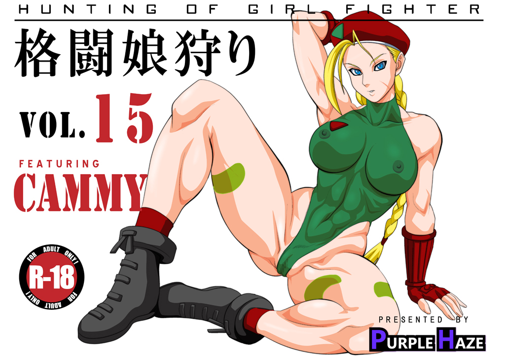 格闘娘狩り Vol.15 キャミィ編