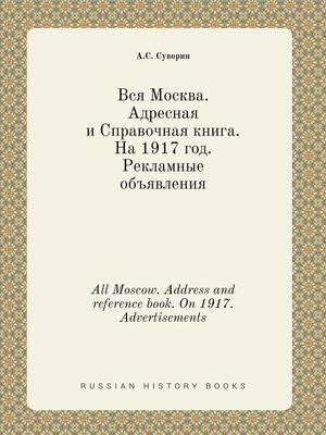 All Moscow. Address and Reference Book. on 1917. Advertisements