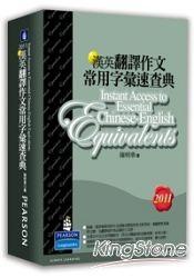 漢英翻譯作文常用字彙速查典2011