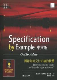 Specification by Example 中文版:團隊如何交付正確的軟體