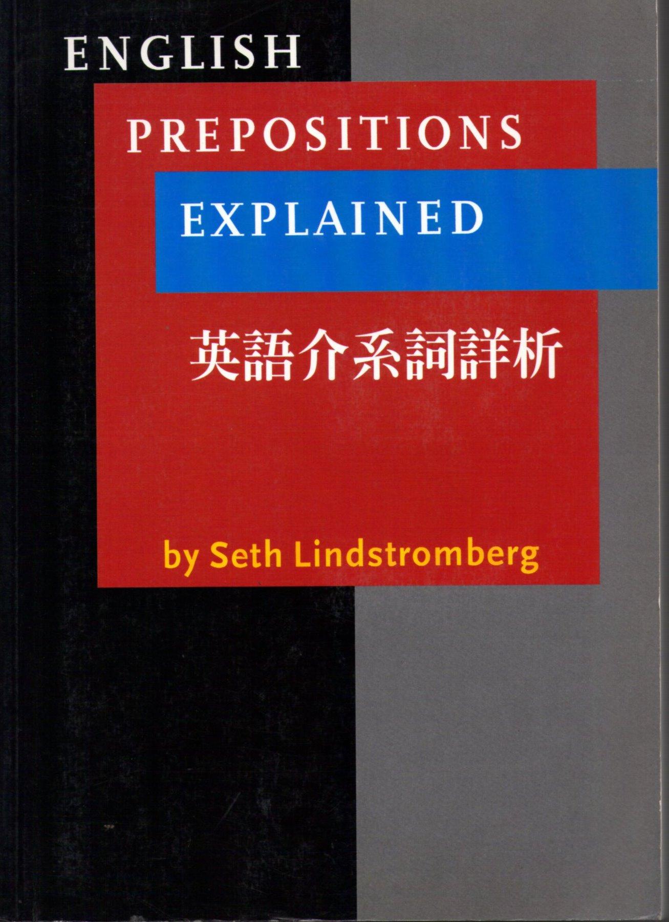 英語介系詞詳析