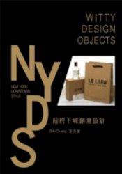 紐約下城創意設計