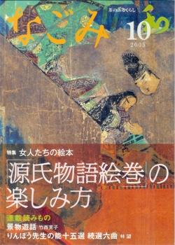 なごみ 2005-10