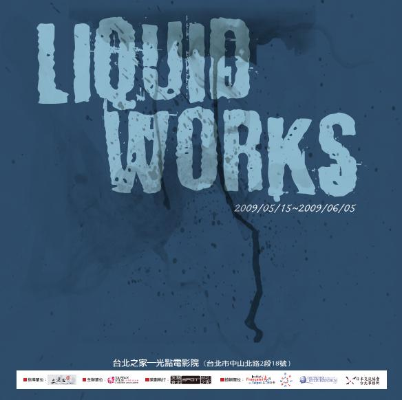 液態影展LIQUID WORKS