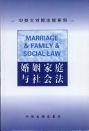 中英文对照法规系列-婚姻家庭与社会法