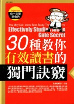 30種教你有效讀書的獨門訣竅