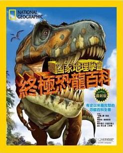 國家地理學會 終極恐龍百科