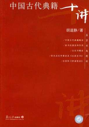中国古代典籍十讲