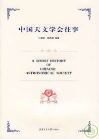 中国天文学会�...