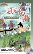 小水滸—水滸傳故事精選