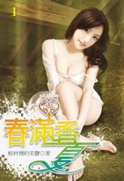 春滿香夏 01