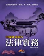 中國外資銀行法律實務