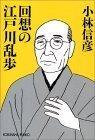 回想の江戸川乱歩