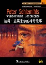 彼得·施莱米尔的神奇故事