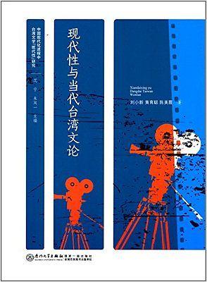 现代性与当代台湾文论