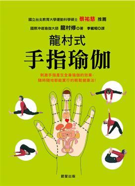 龍村式手指瑜�...